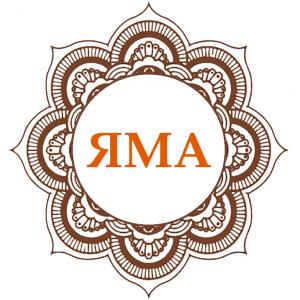 Ступень йоги: яма – ахимса, сатья, астея, брахмачарья, апариграха