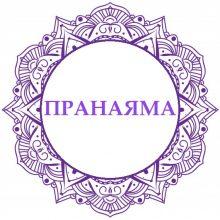 Пранаяма — четвёртая ступень йоги
